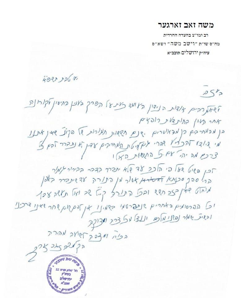Rabbi Moshe Z'ev Zarger on the Covid-19 vaccine