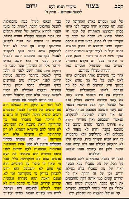 Page from B'Tzur Yarum commentary on the Tanya