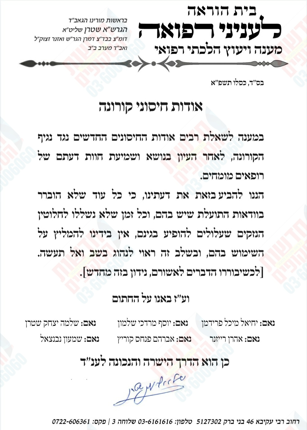 Letter from rabbis of rabbinical organization on medical issues ruling against the covid vaccine