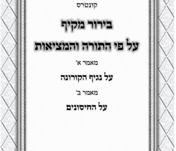 Cover of publication Beur Mekif