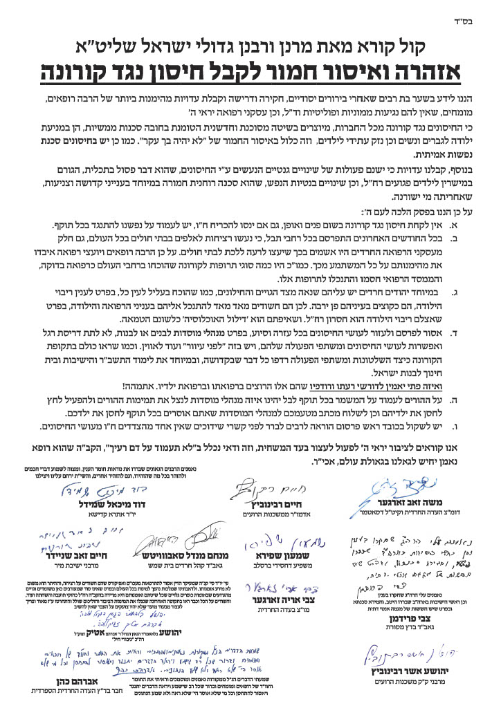 Letter from Charedi Rabbis