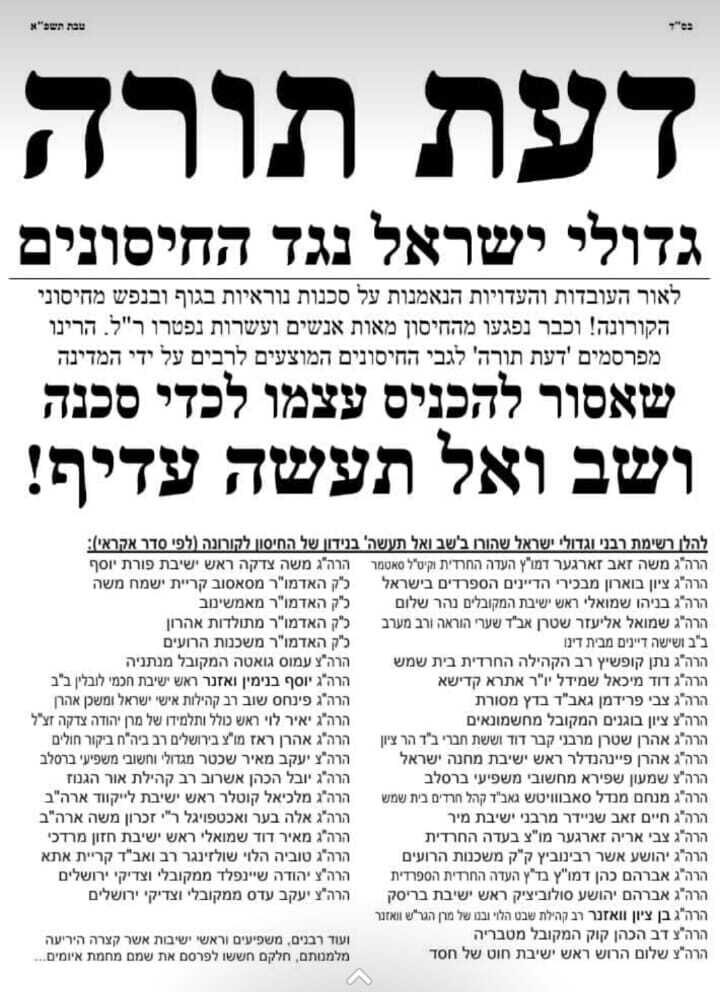 List of names of numerous Gedolim against the vaccine