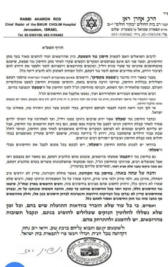 Rabbi Ros on vaccines - in Hebrew