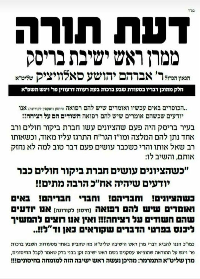 Brisker Rebbe warning against Covid-19 vaccine