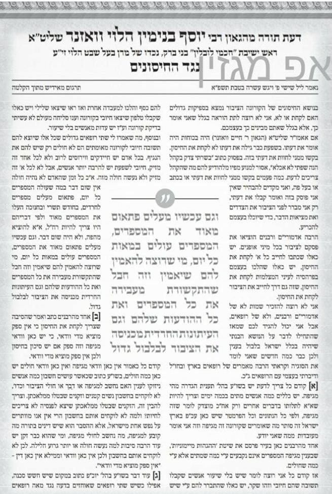 Rabbi Wosner psak page 1