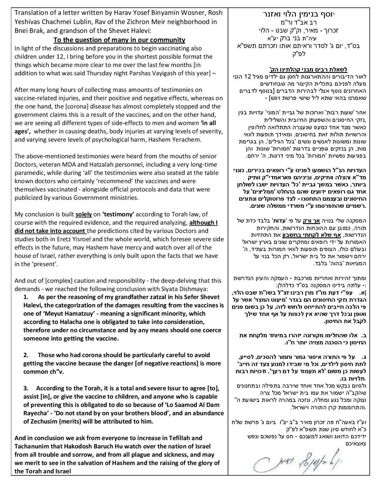 Rabbi Wosner against vaccine for children