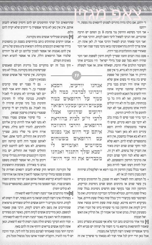 Rabbi Wosner page 3