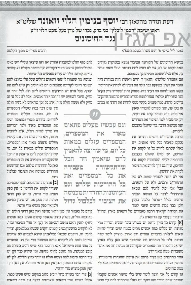 Rabbi Wosner against the vaccine