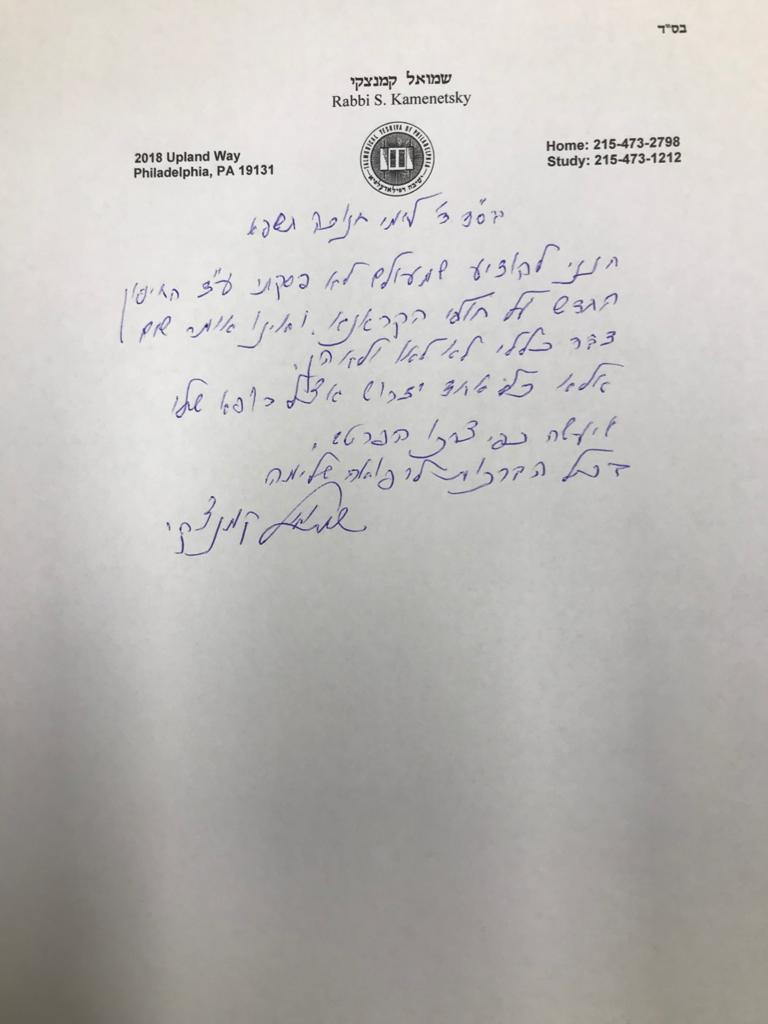 Rabbi Kamenetsky's letter re the Covid vaccine
