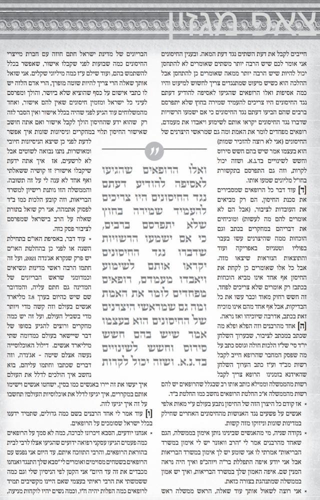 Rav Wosner page 2