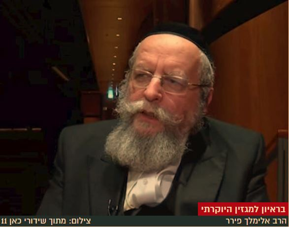 Photo Rabbi Firer